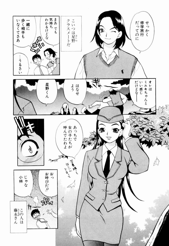 Kinyoubi no Ningyohime - Friday Mermaid Princess 76