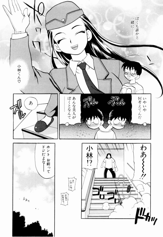 Kinyoubi no Ningyohime - Friday Mermaid Princess 79