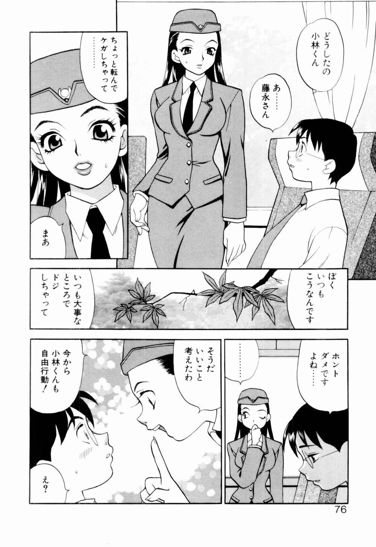 Kinyoubi no Ningyohime - Friday Mermaid Princess 81