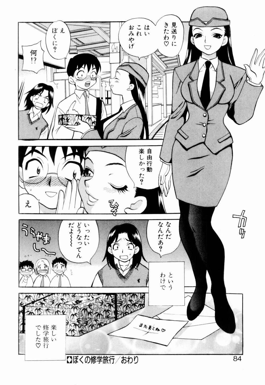 Kinyoubi no Ningyohime - Friday Mermaid Princess 89