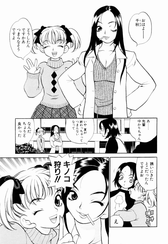 Kinyoubi no Ningyohime - Friday Mermaid Princess 92