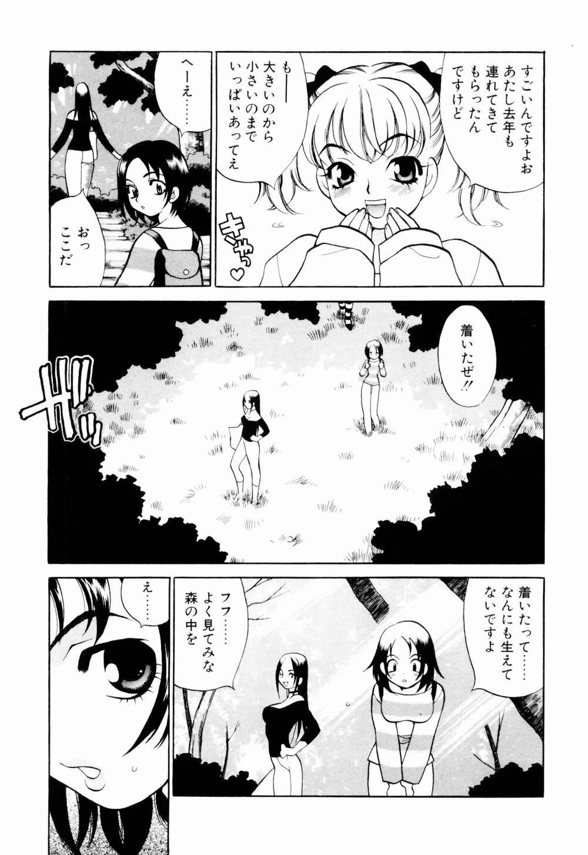 Kinyoubi no Ningyohime - Friday Mermaid Princess 94