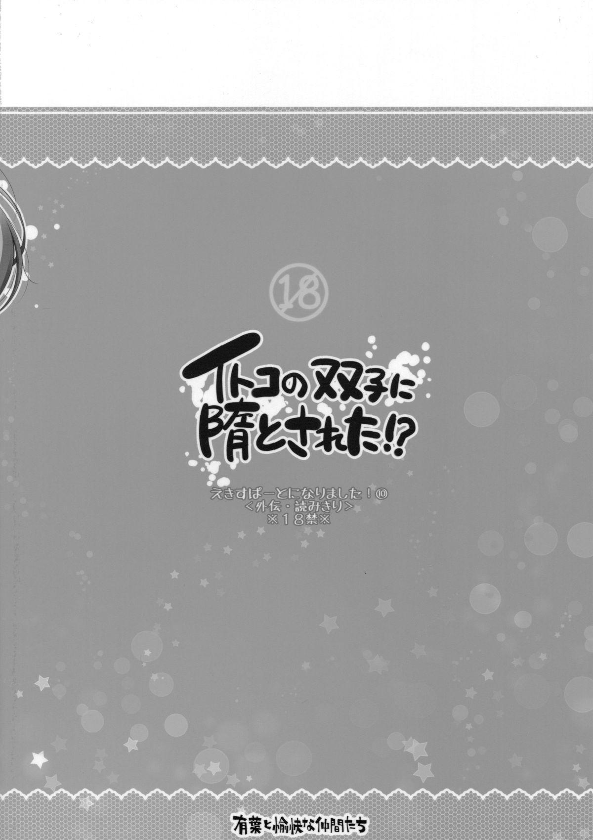 Itoko no Futago ni Otosareta!?   Falling for My Twin Cousins 28