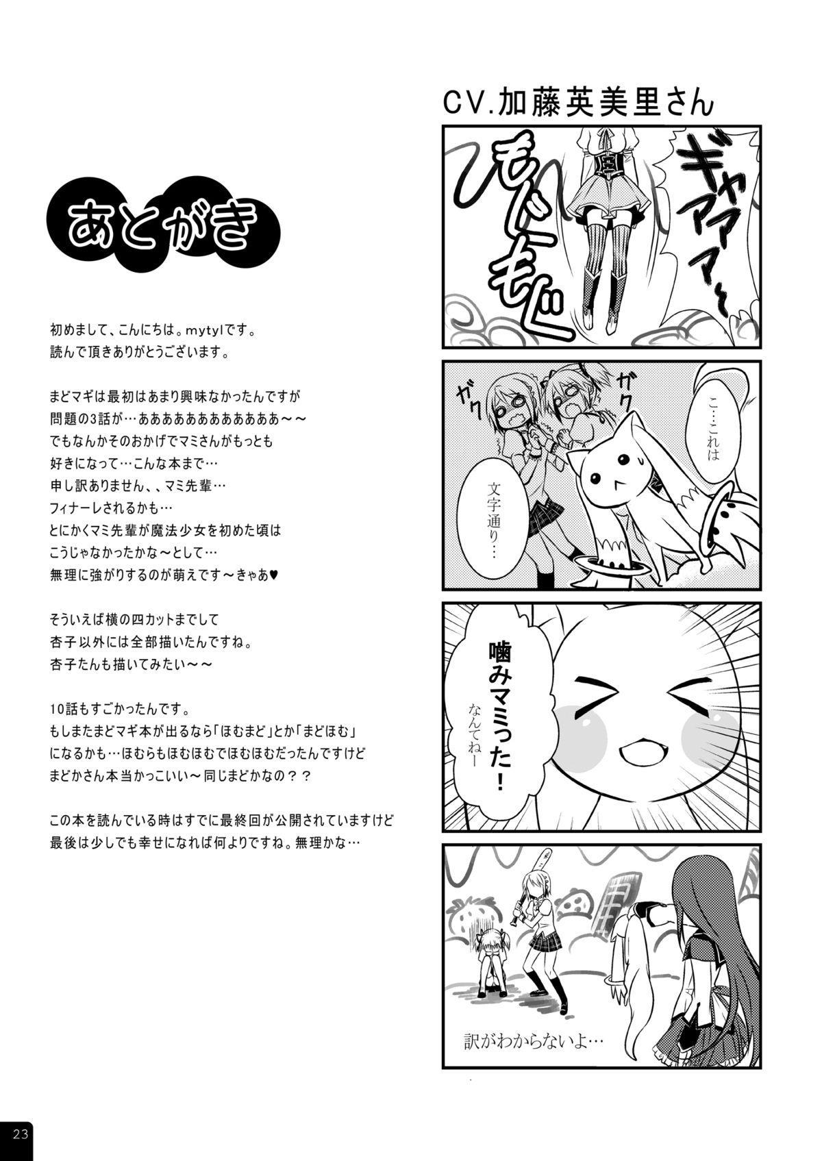 Mahou Shoujo Mami Plus 23