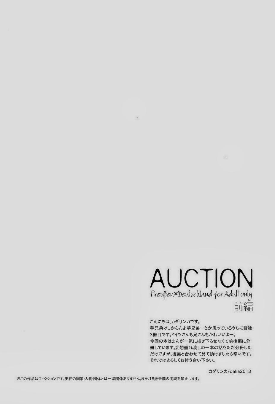 AUCTION Zenpen 5