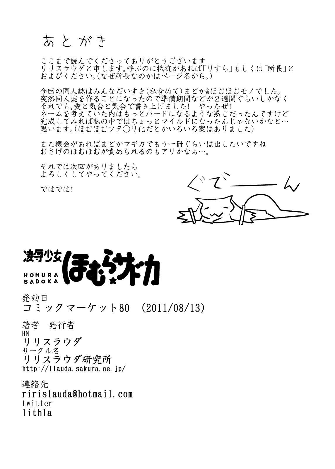 Ryoujoku shoujo Homura ☆ Sadoka 16