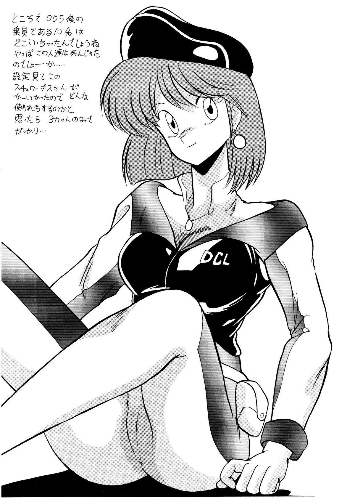 Syuku Shinsaku Dirty Pair Hatsubaikinen Genteibon 14