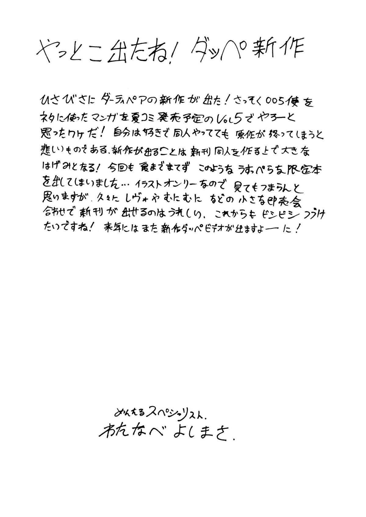 Syuku Shinsaku Dirty Pair Hatsubaikinen Genteibon 1