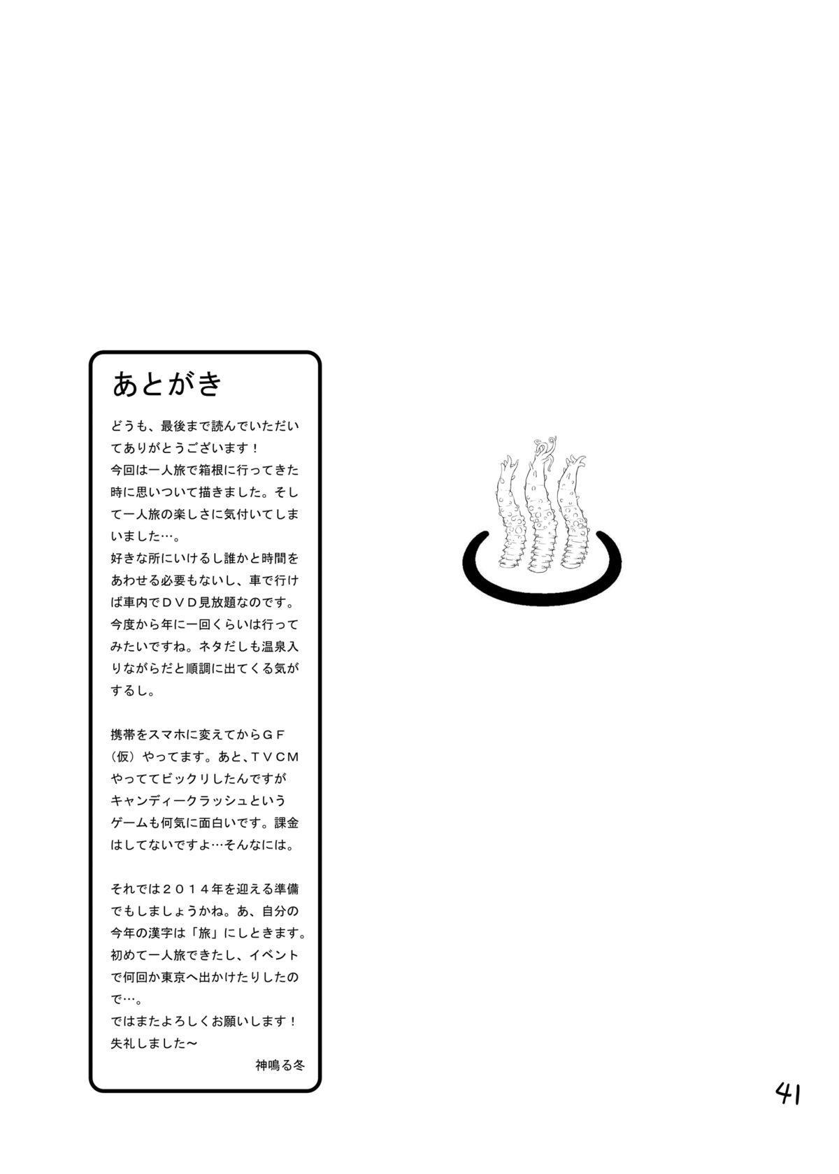 Syokusyu Onsen 39