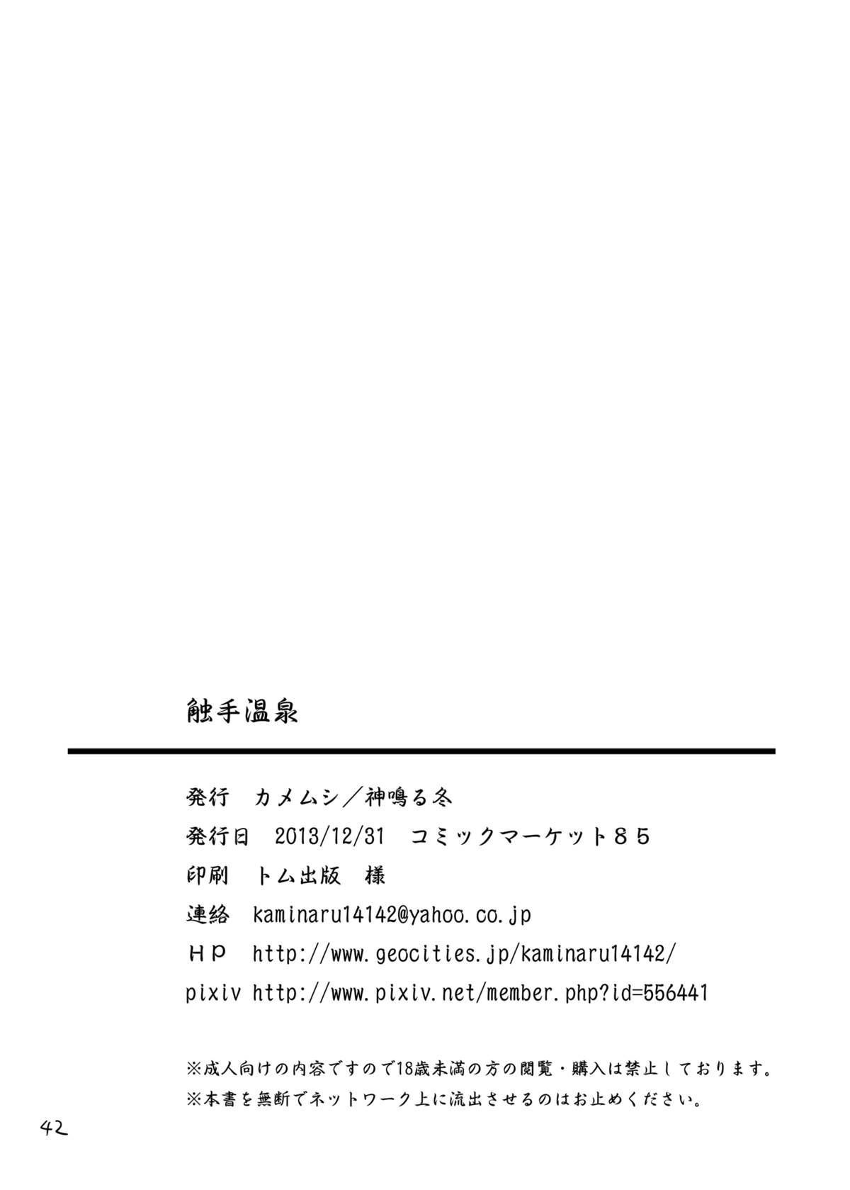 Syokusyu Onsen 40