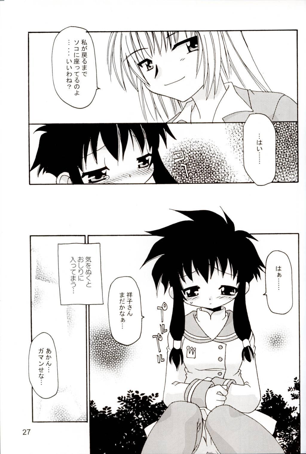 Oshiri de Kyu! 7 23