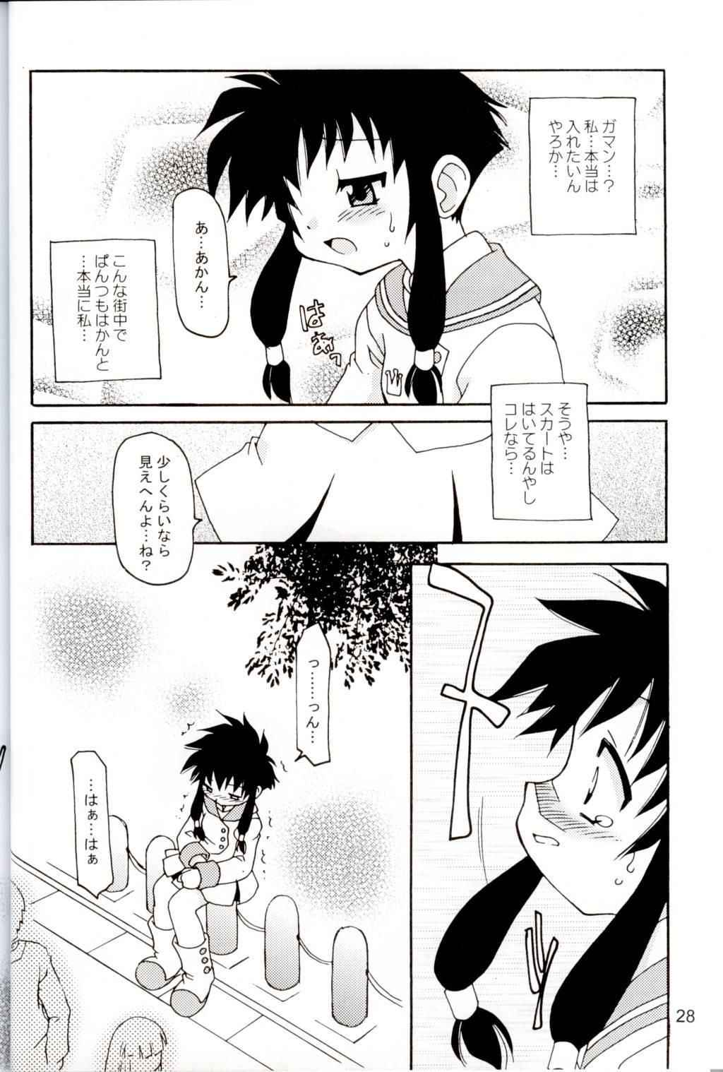 Oshiri de Kyu! 7 24
