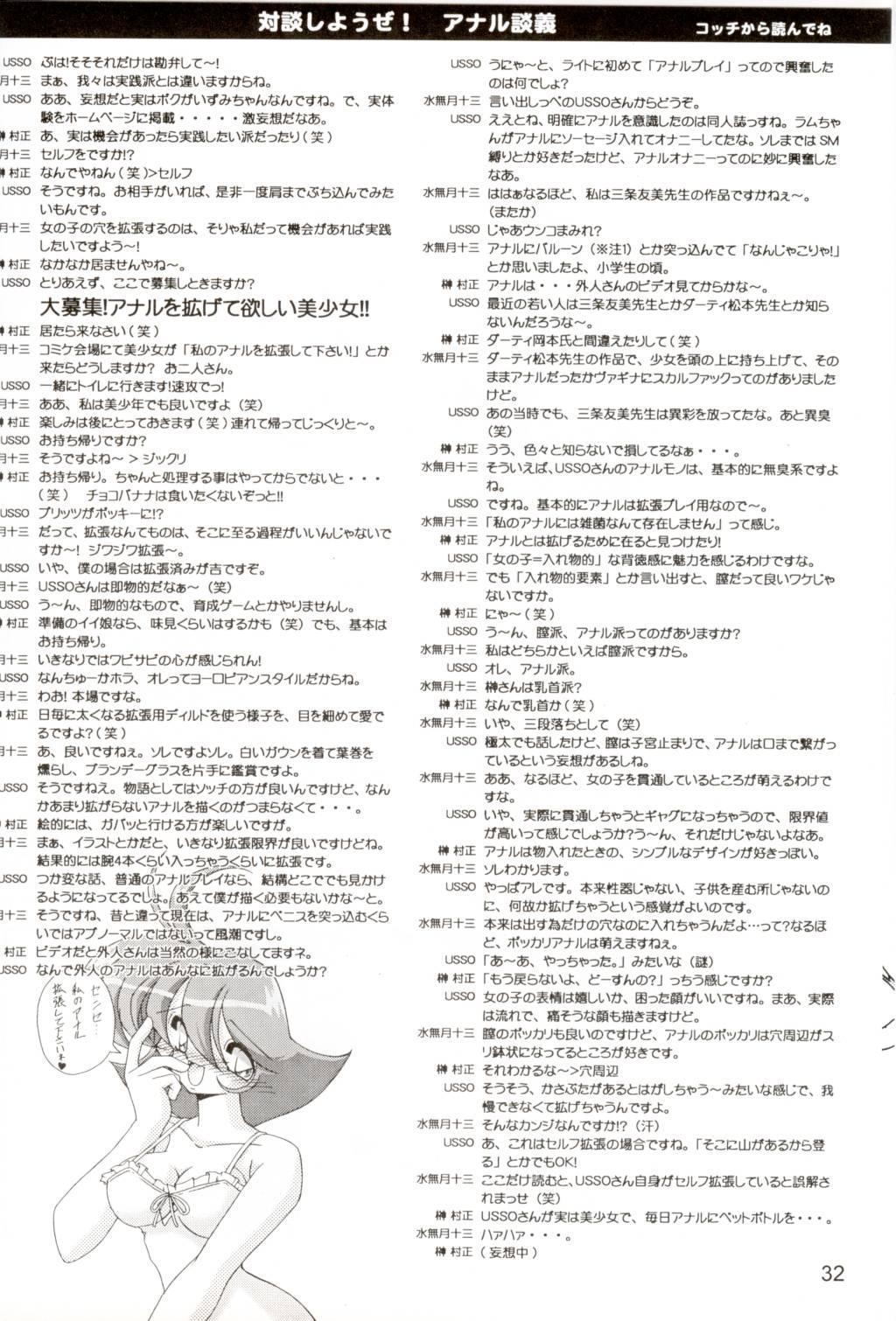 Oshiri de Kyu! 7 28