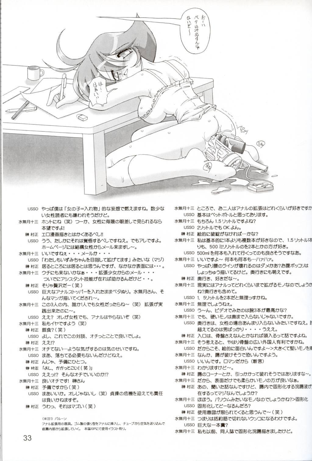 Oshiri de Kyu! 7 29