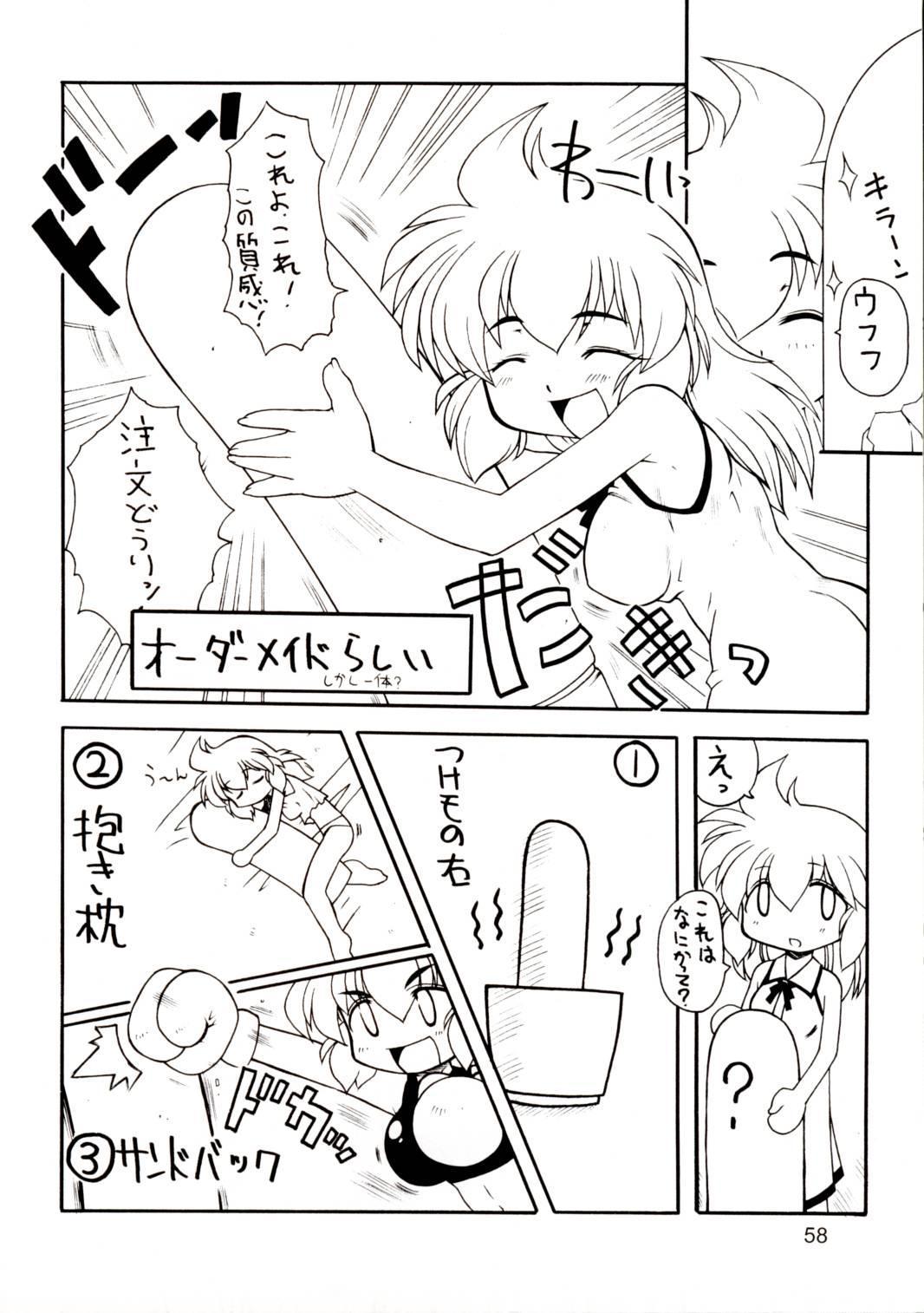 Oshiri de Kyu! 7 52