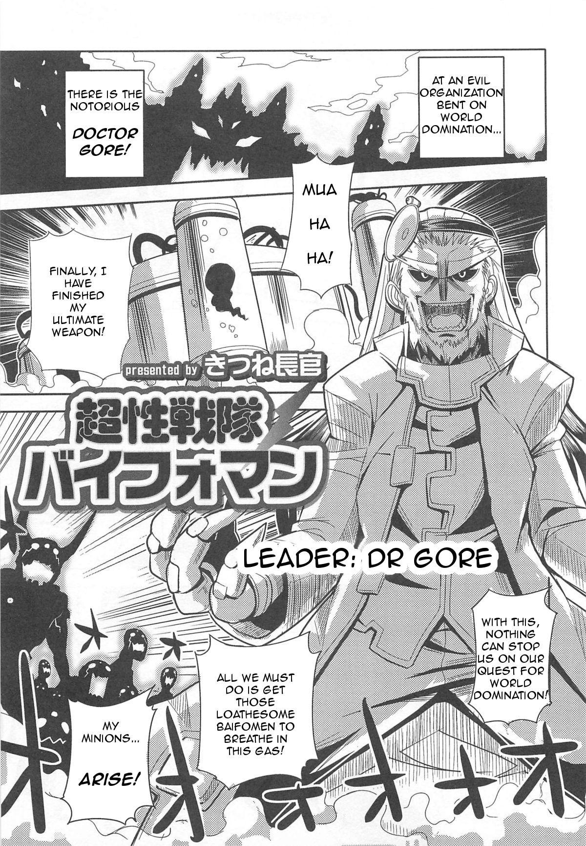 Chousei Sentai Baifoman 0