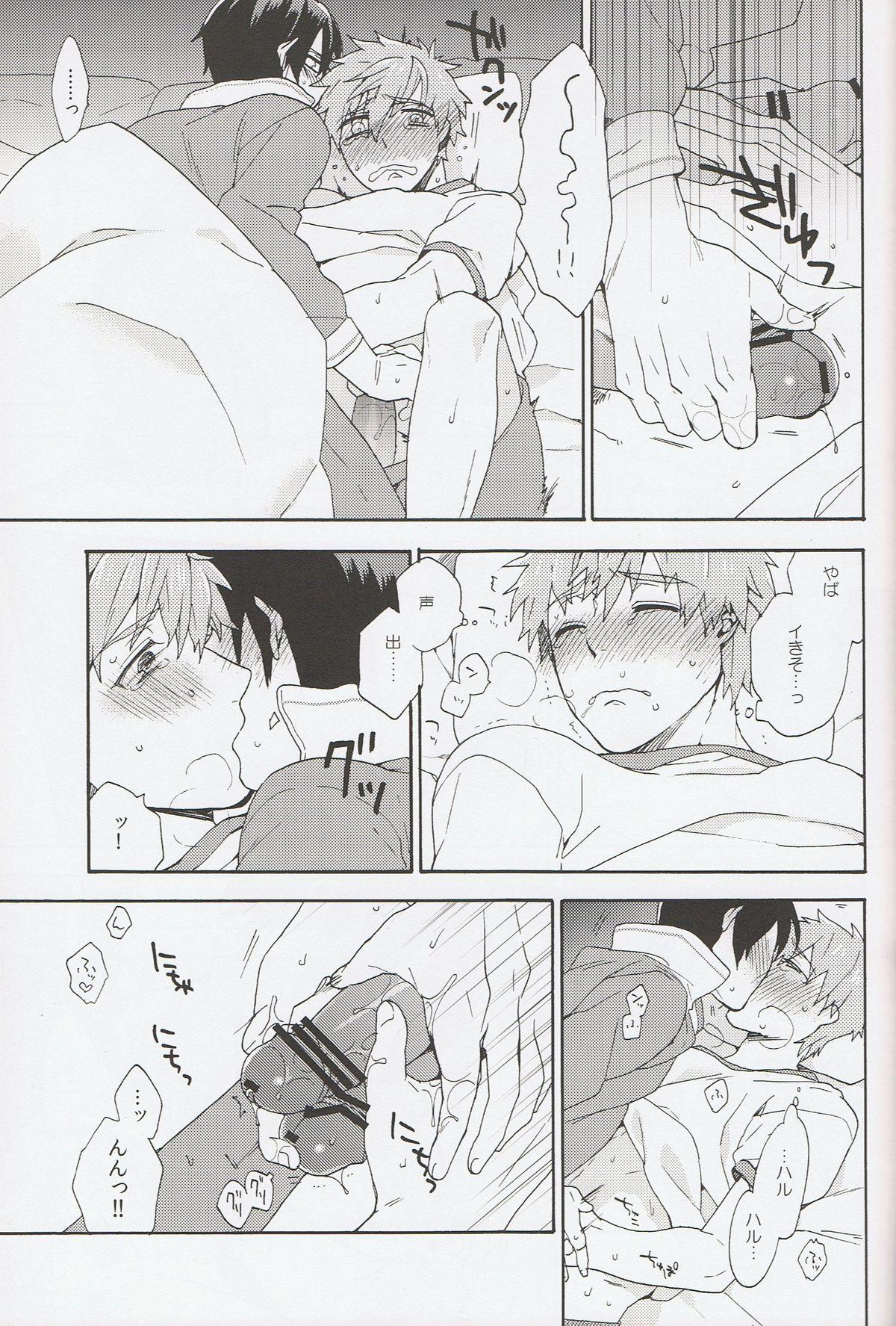 Kimi shika Shiranai 11