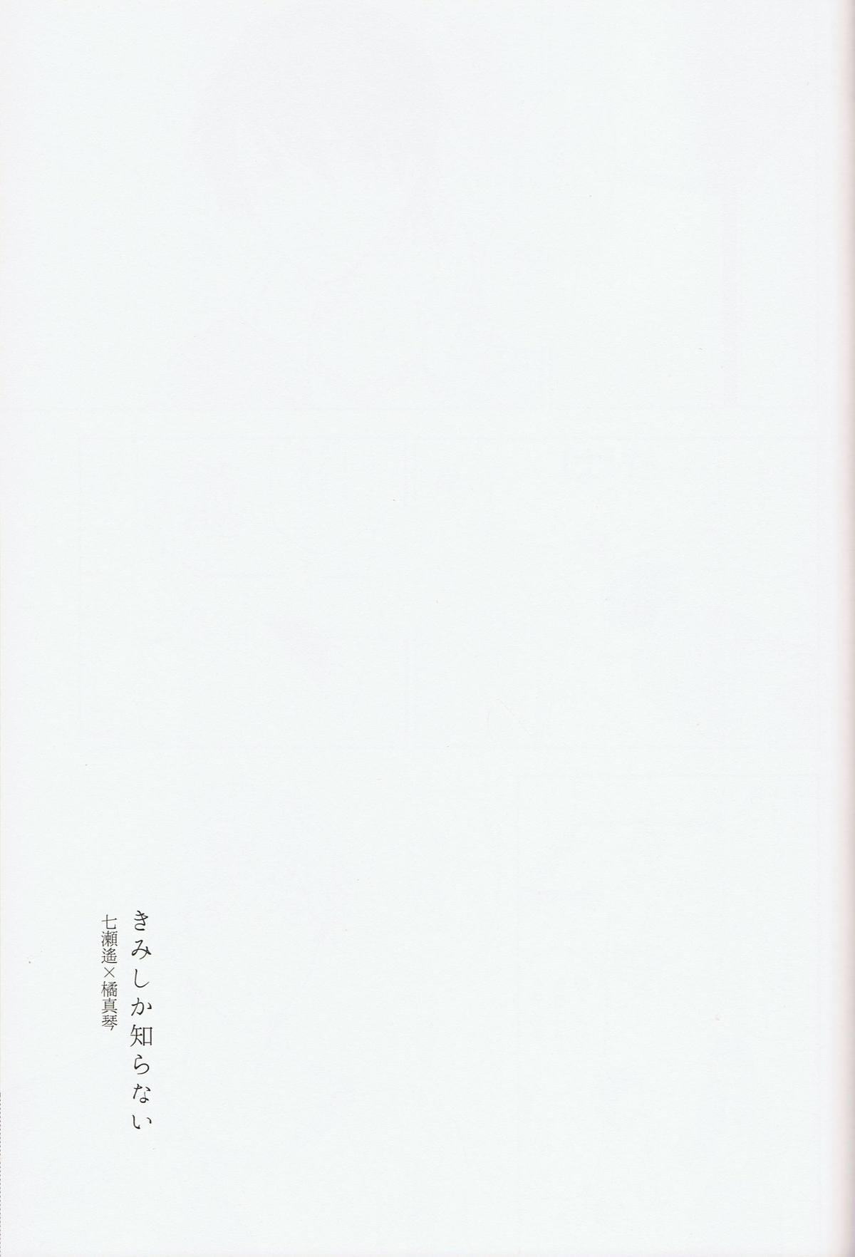 Kimi shika Shiranai 1