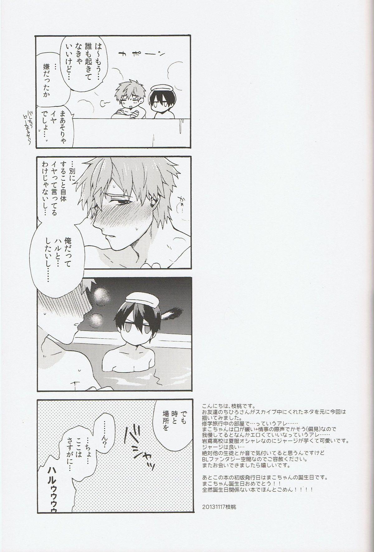 Kimi shika Shiranai 19