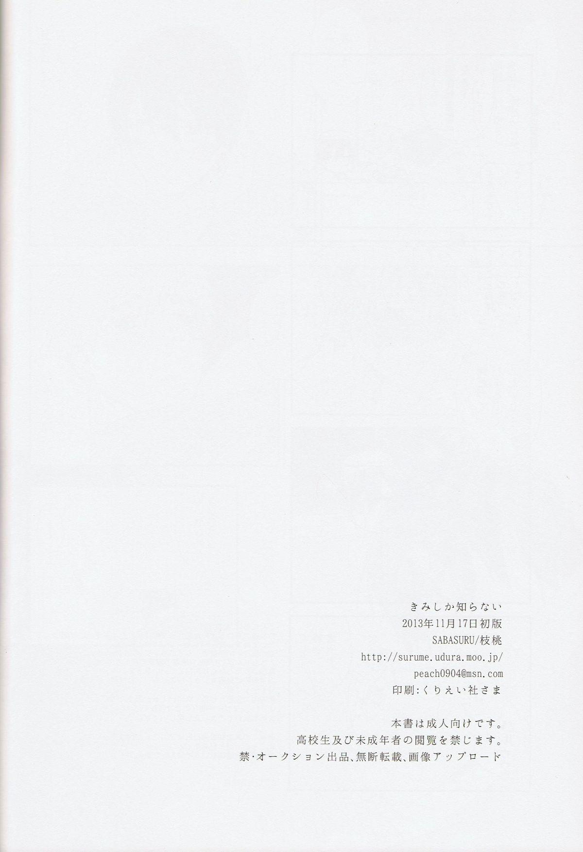 Kimi shika Shiranai 20