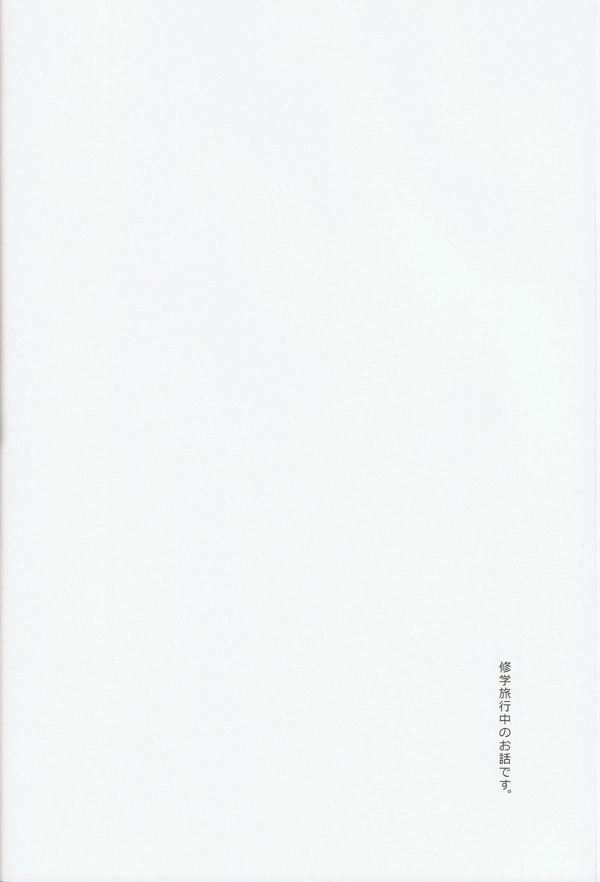 Kimi shika Shiranai 2