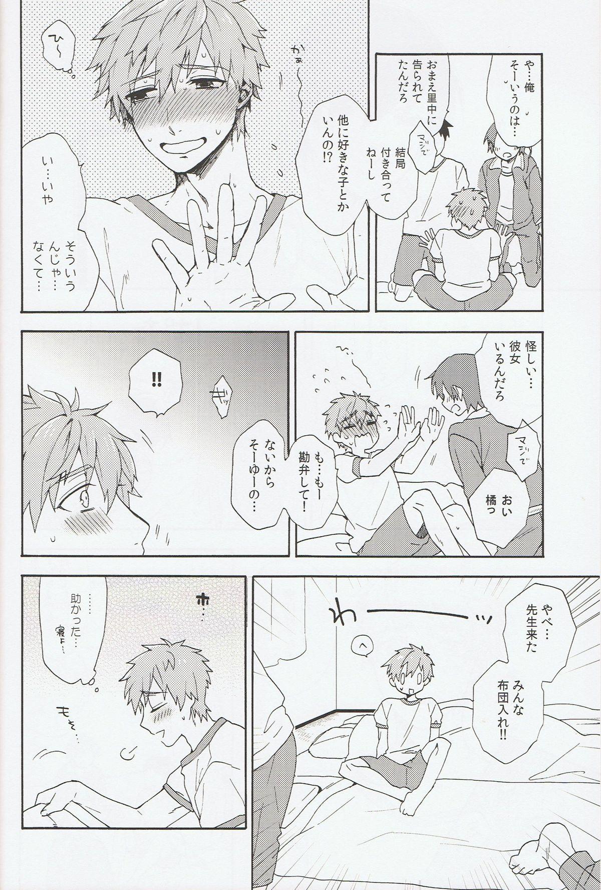 Kimi shika Shiranai 4