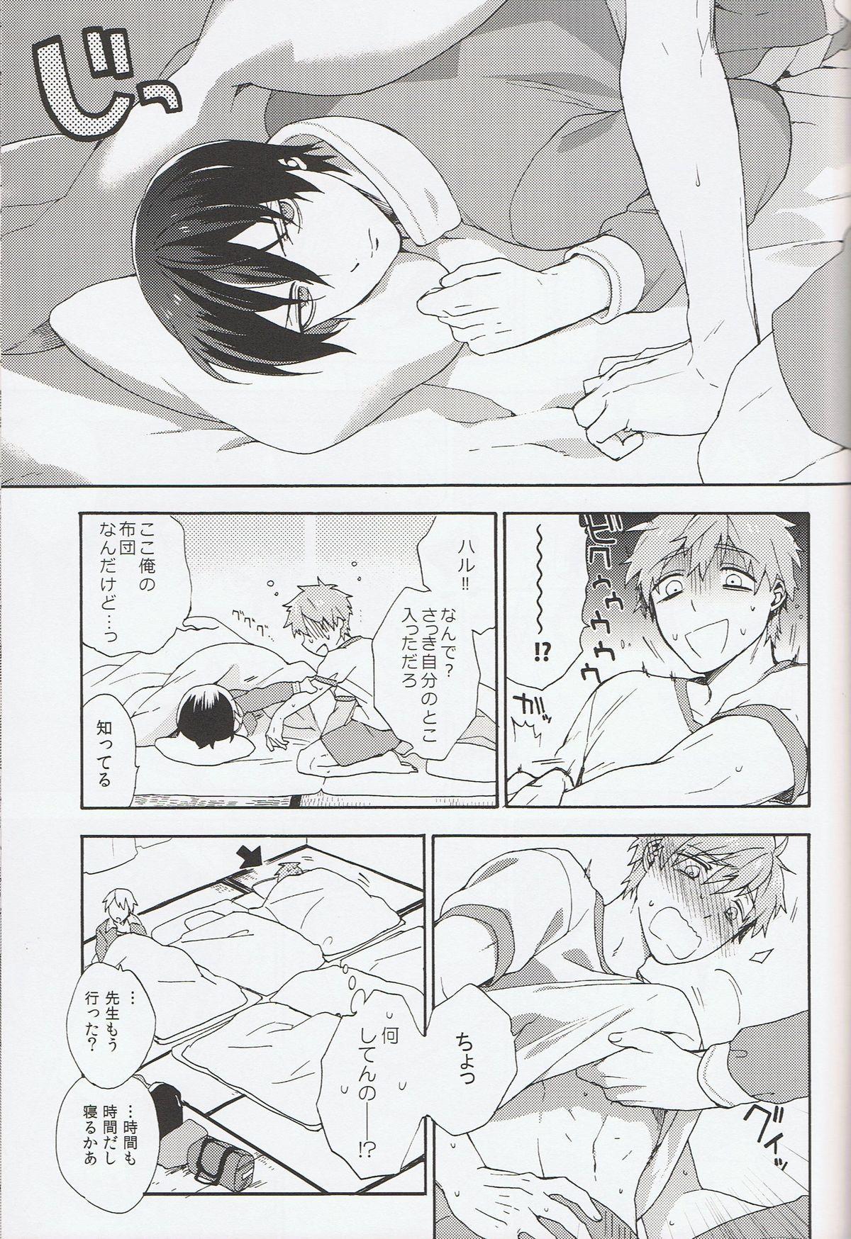 Kimi shika Shiranai 5