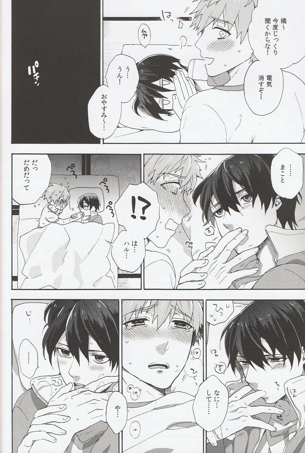 Kimi shika Shiranai 6