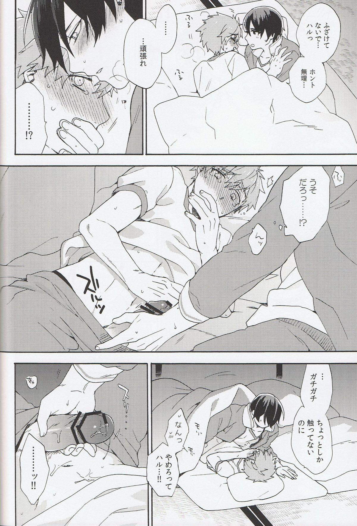 Kimi shika Shiranai 8
