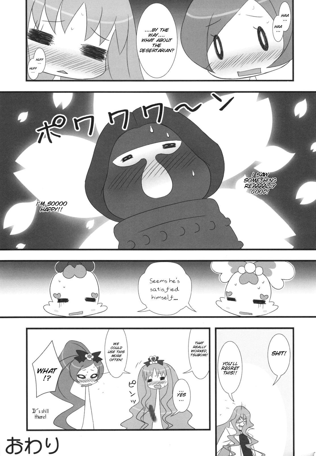Dokki Doki desu! Kinoko ga Haechaimashita!? 17