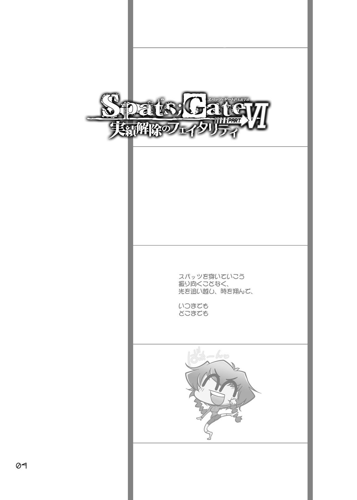 Spats;Gate PART6 Pokon's Fatality 2