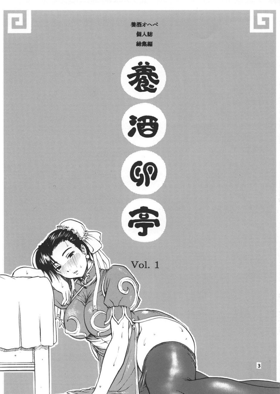 Youshu Tamago Tei Vol. 1 1