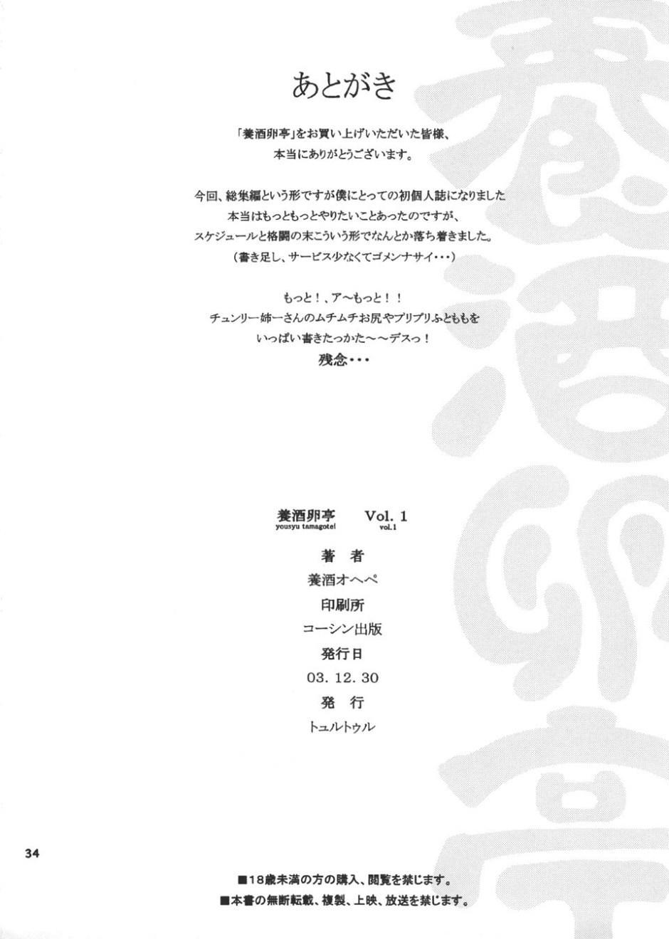 Youshu Tamago Tei Vol. 1 32