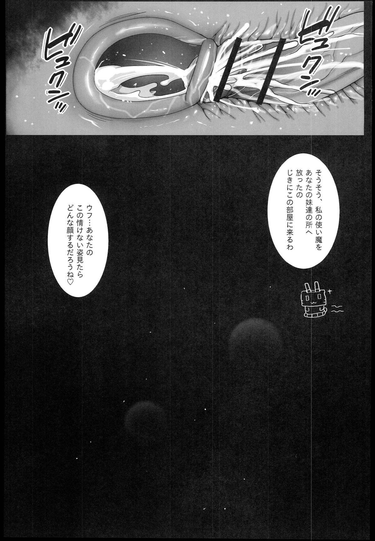 Akuochi Shimakaze 2 14
