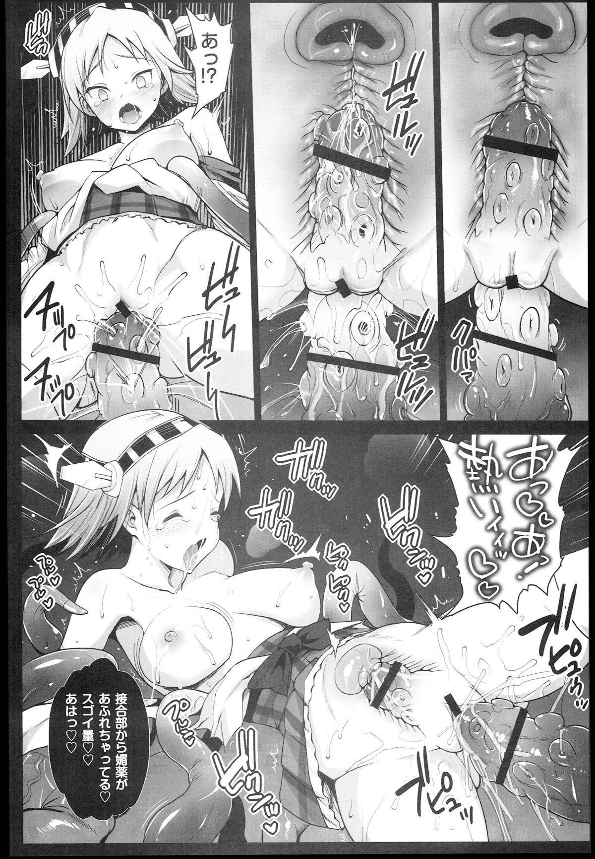 Akuochi Shimakaze 2 19