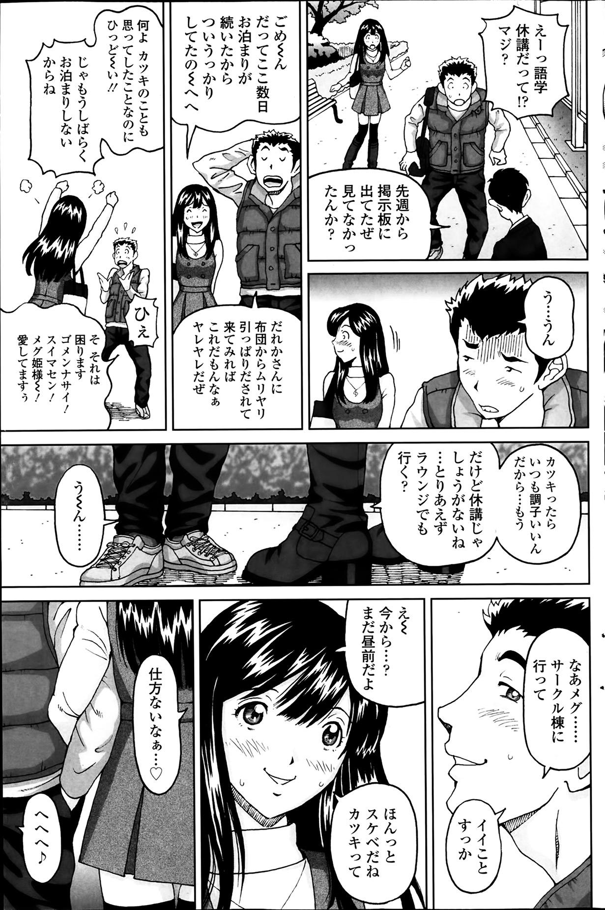 COMIC SIGMA 2014-03 Vol.78 125