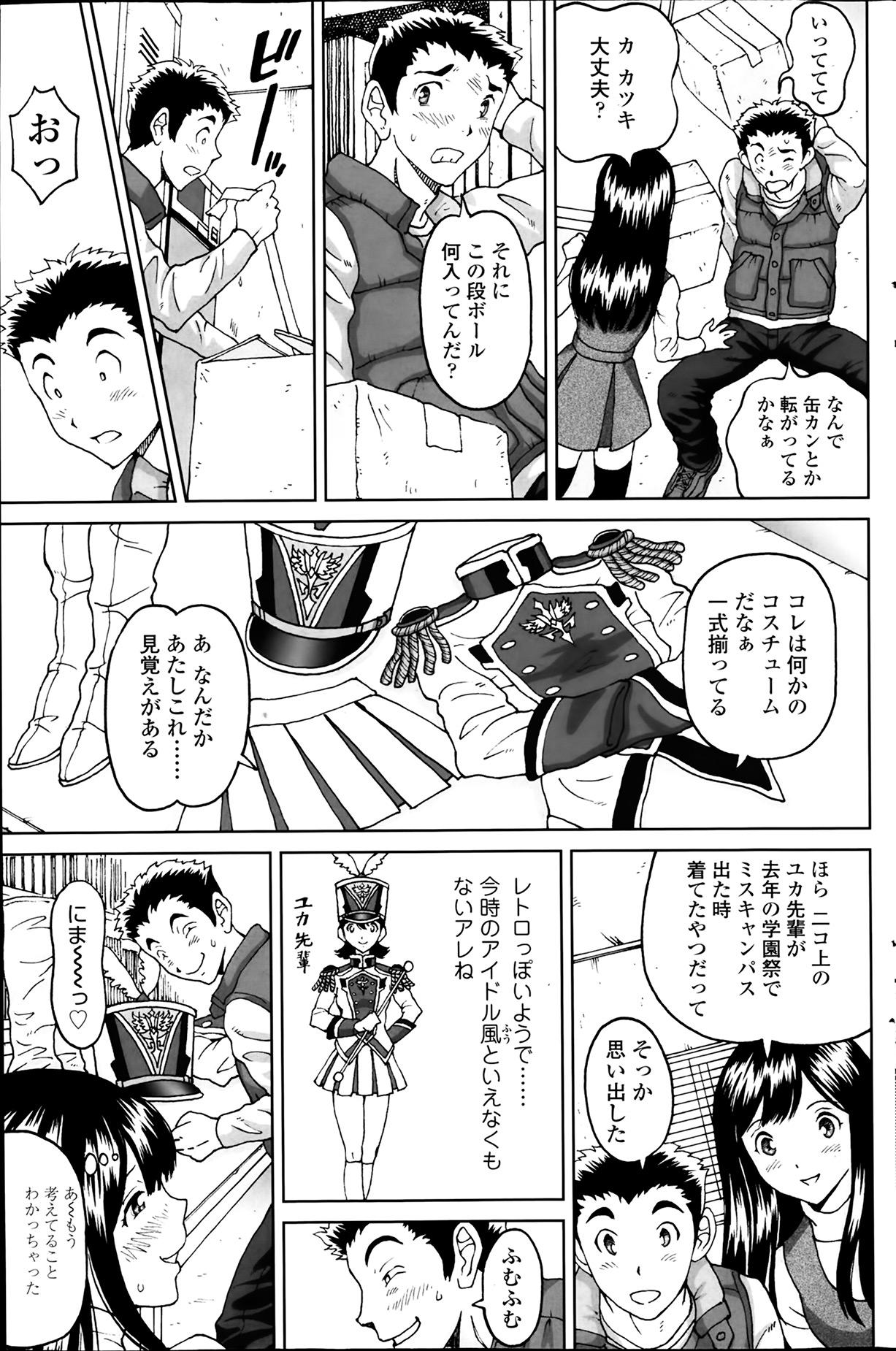 COMIC SIGMA 2014-03 Vol.78 127