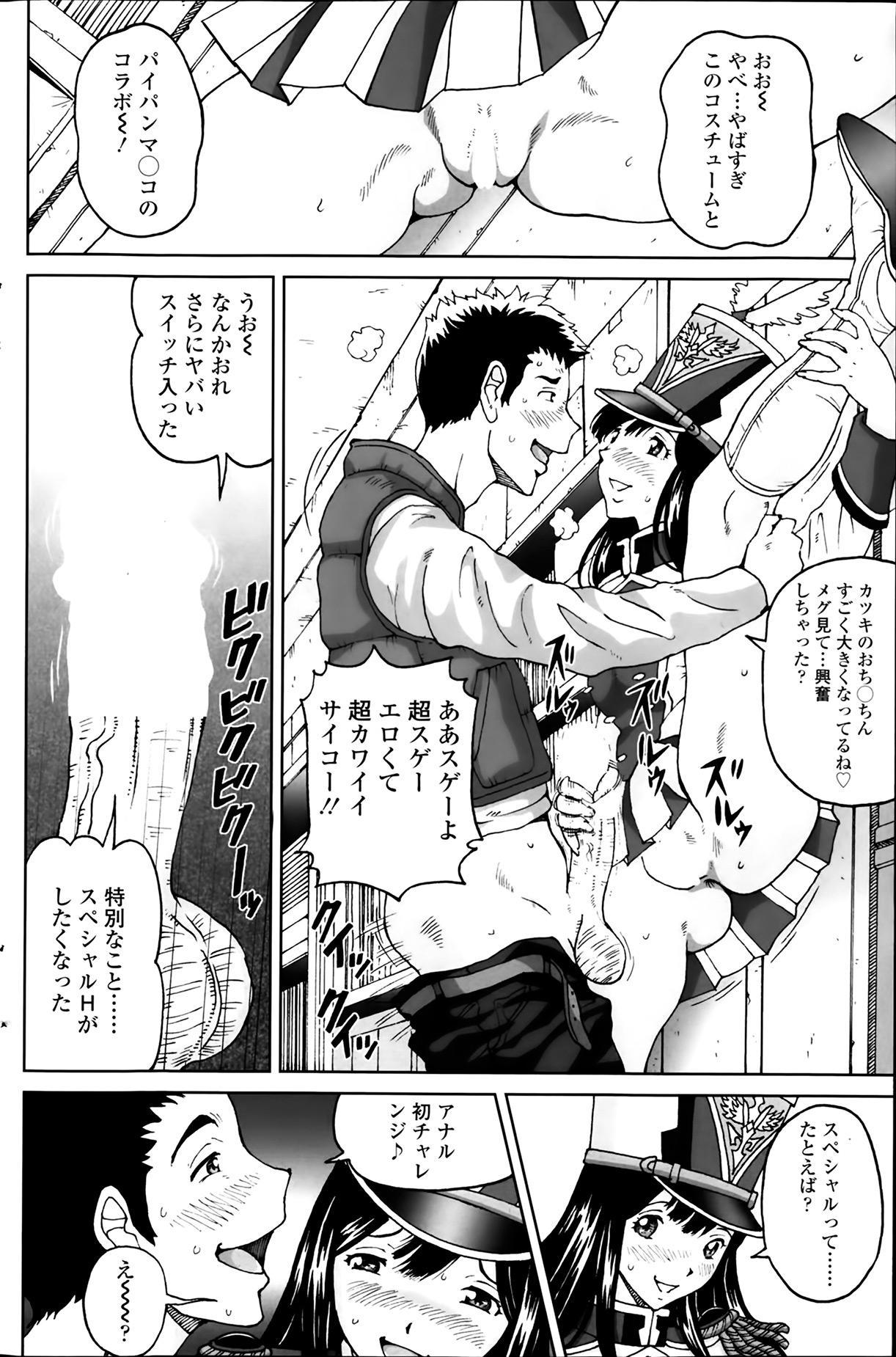 COMIC SIGMA 2014-03 Vol.78 130