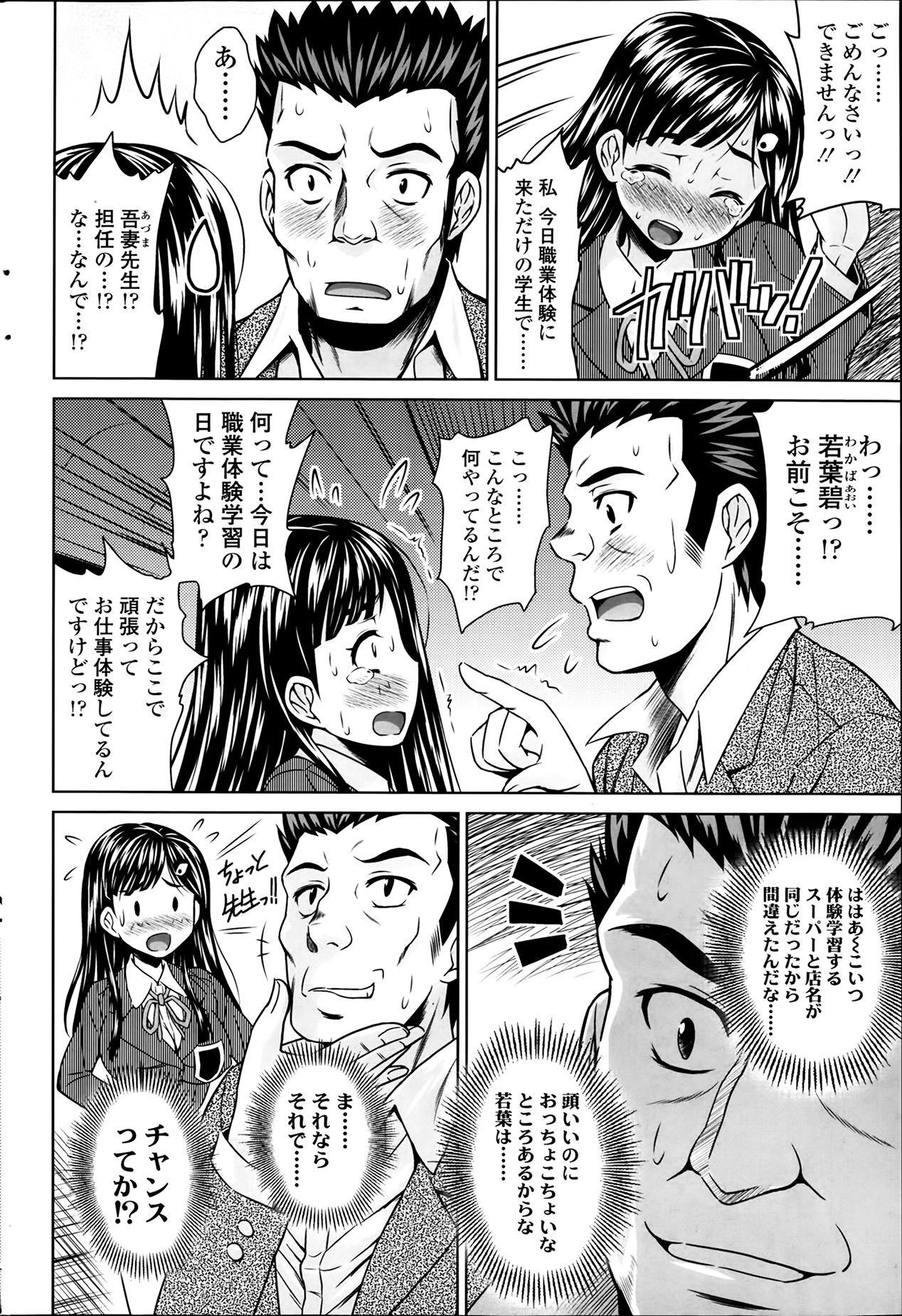 COMIC SIGMA 2014-03 Vol.78 214