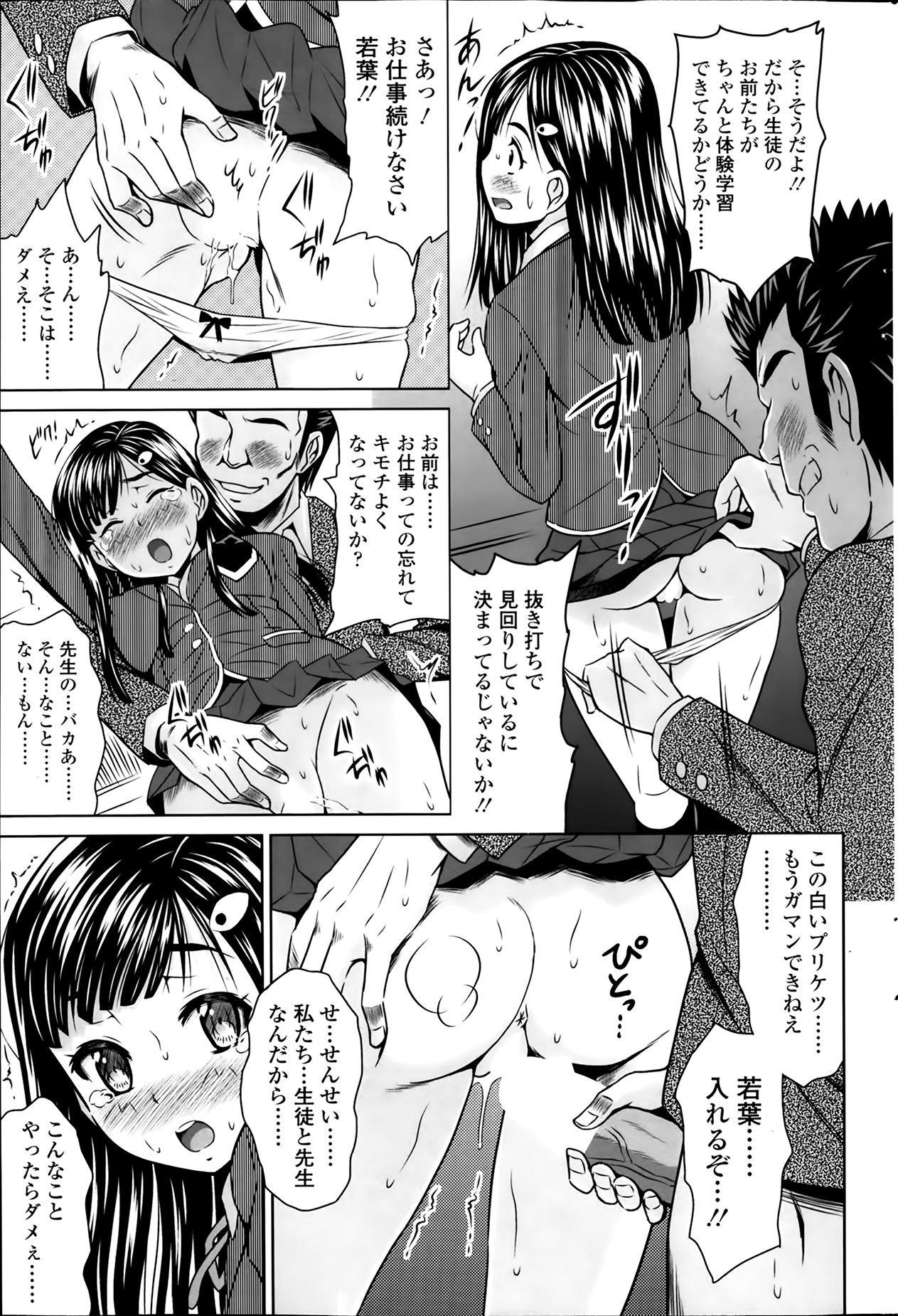 COMIC SIGMA 2014-03 Vol.78 215