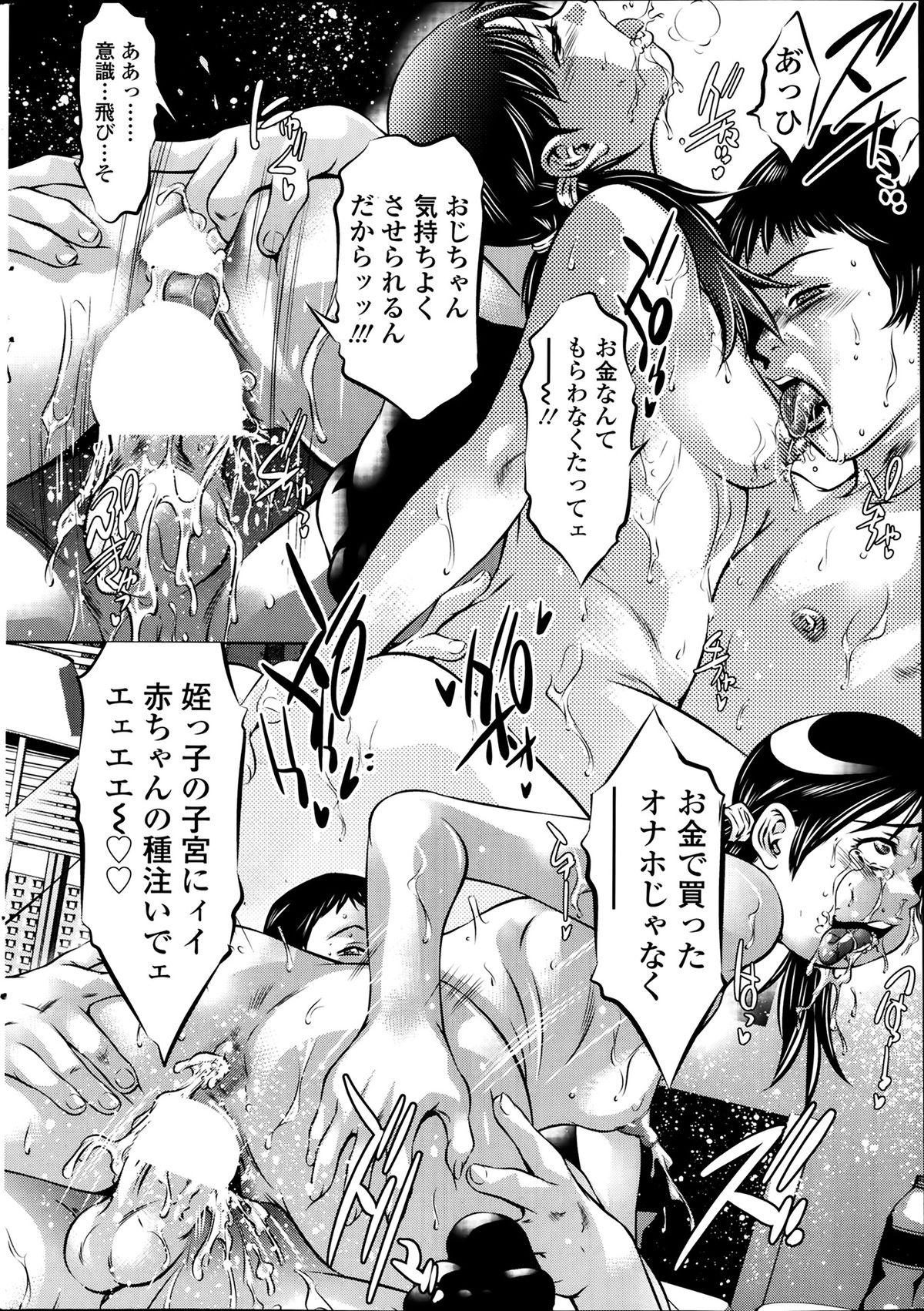 COMIC SIGMA 2014-03 Vol.78 260