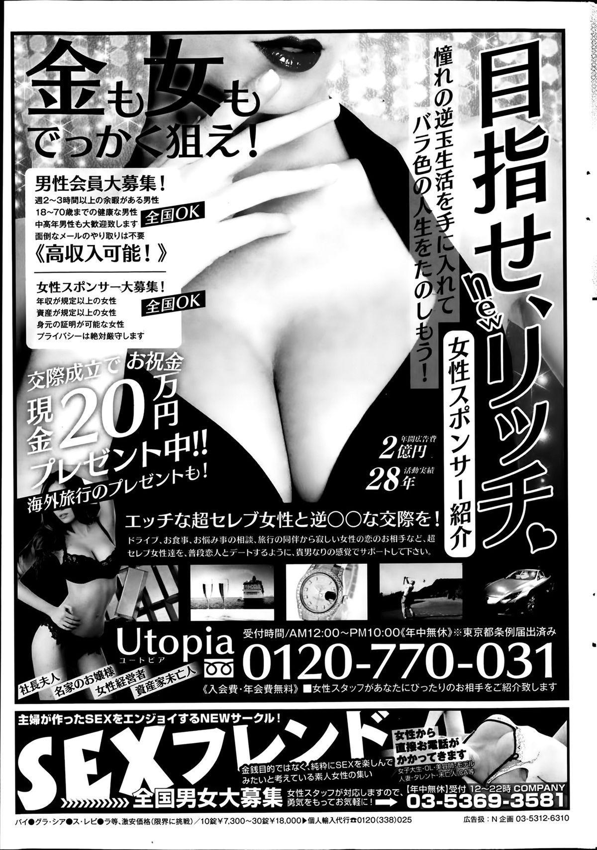 COMIC SIGMA 2014-03 Vol.78 263