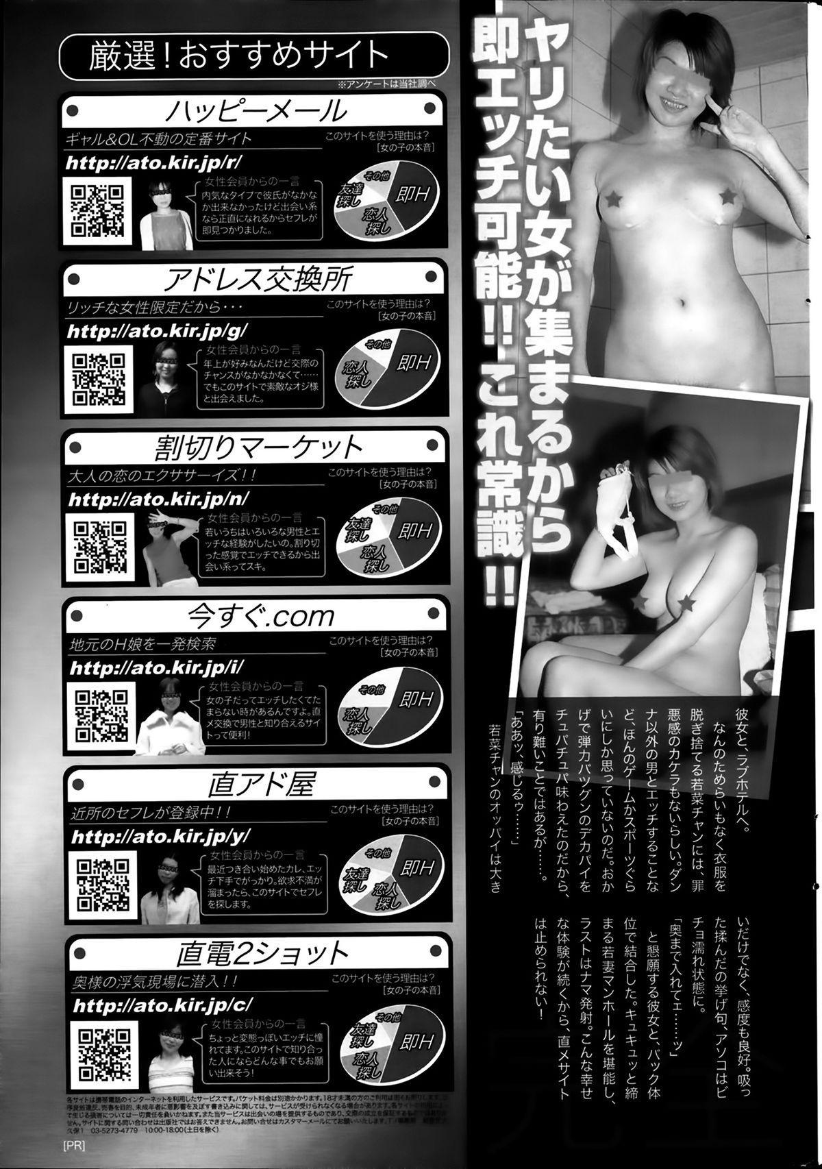 COMIC SIGMA 2014-03 Vol.78 265
