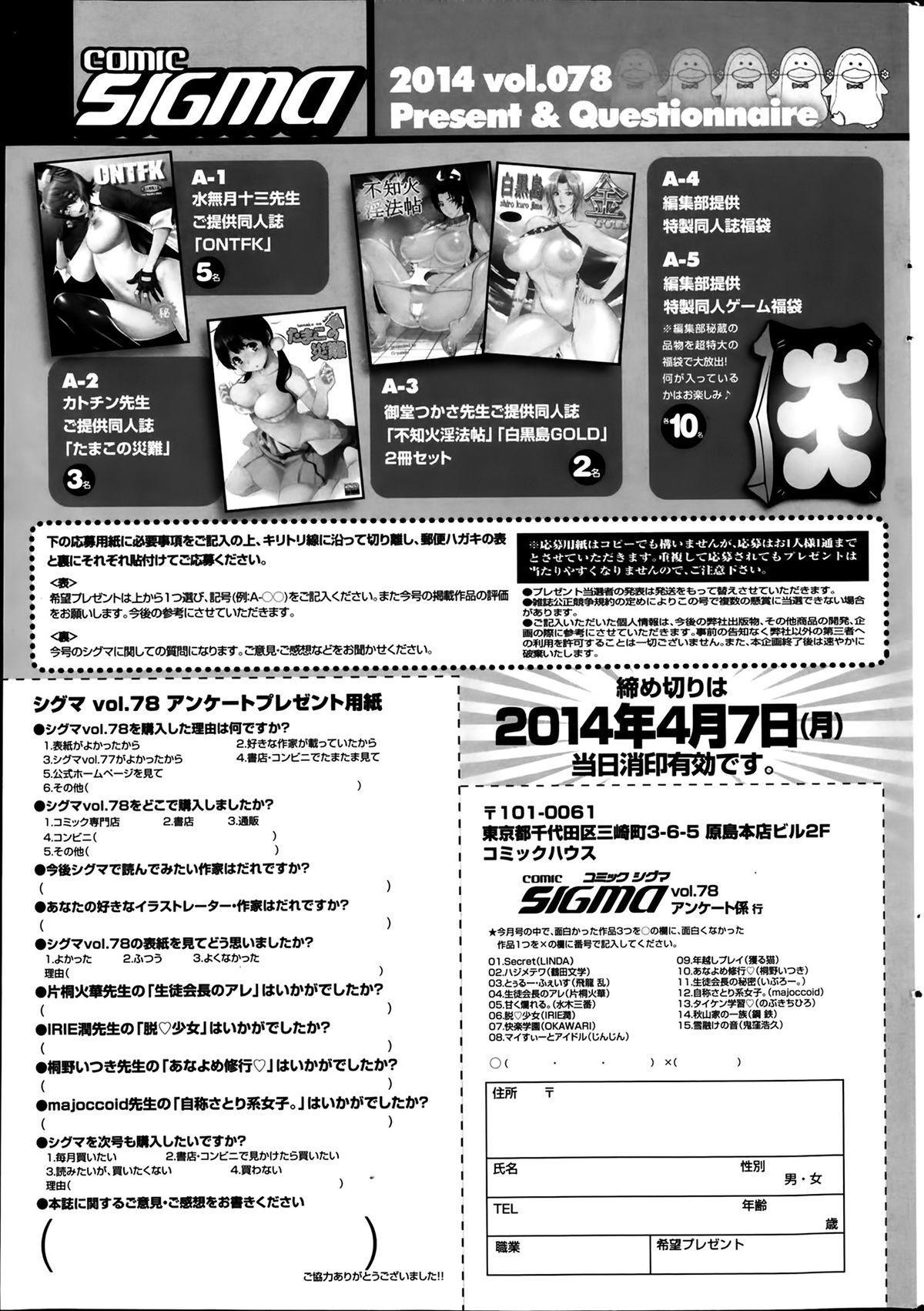 COMIC SIGMA 2014-03 Vol.78 267