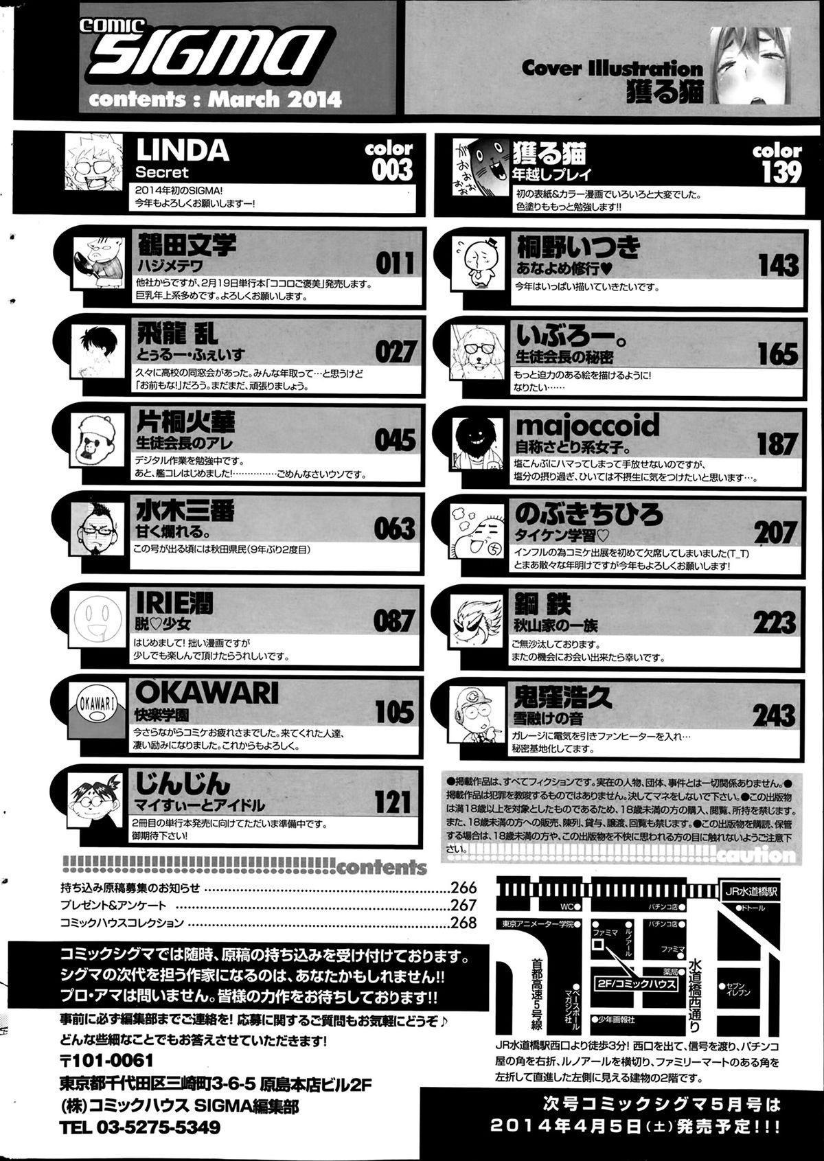 COMIC SIGMA 2014-03 Vol.78 270