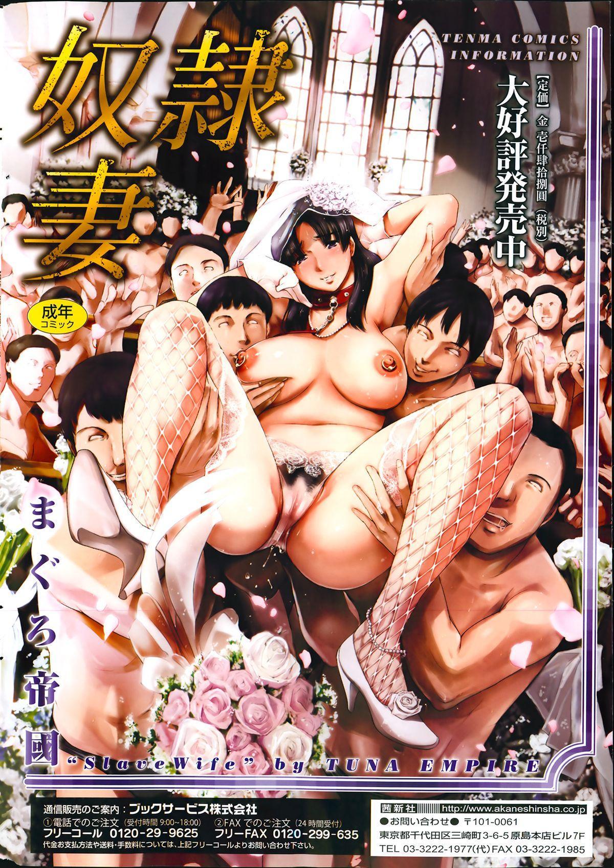 COMIC SIGMA 2014-03 Vol.78 274