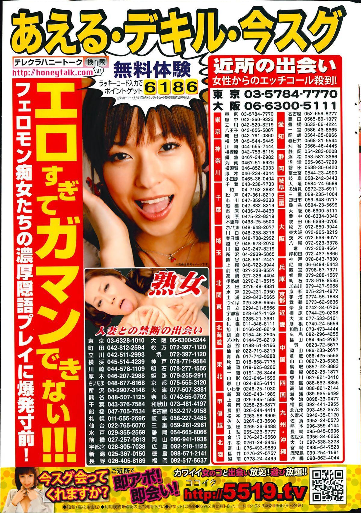 COMIC SIGMA 2014-03 Vol.78 275