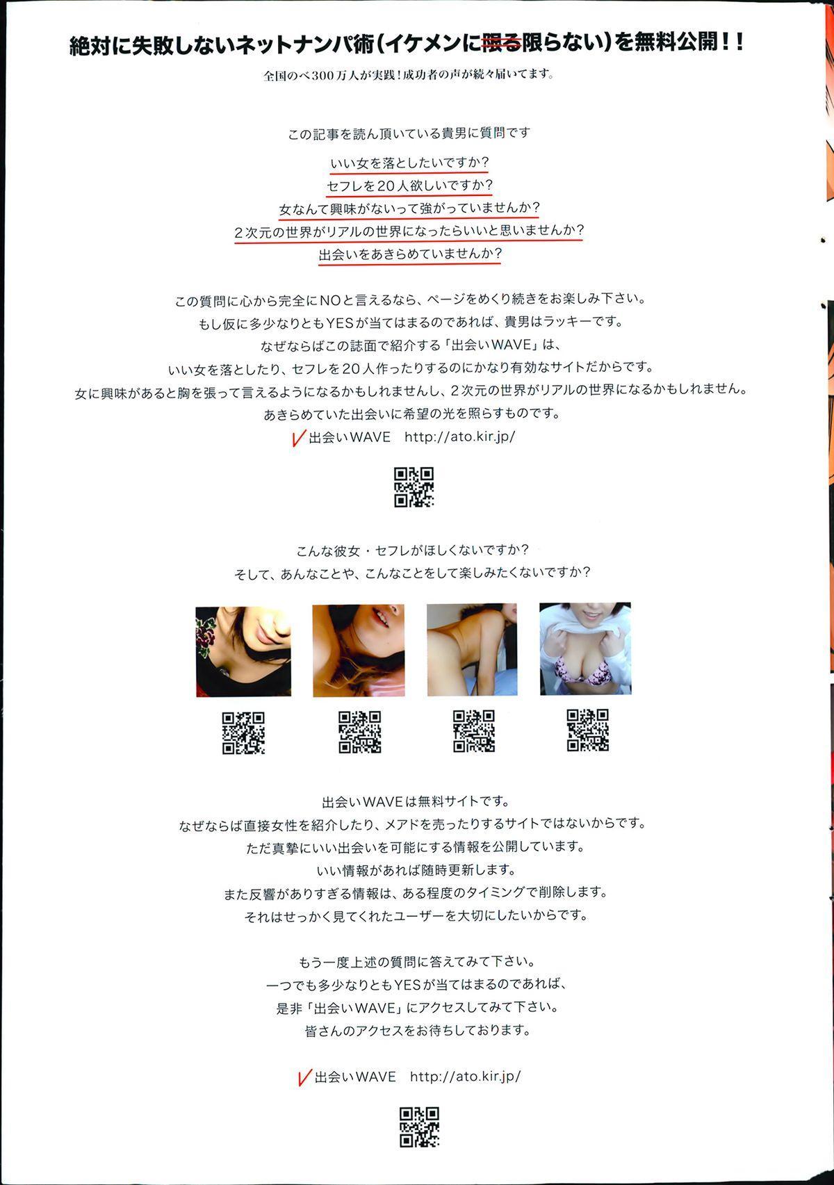 COMIC SIGMA 2014-03 Vol.78 277