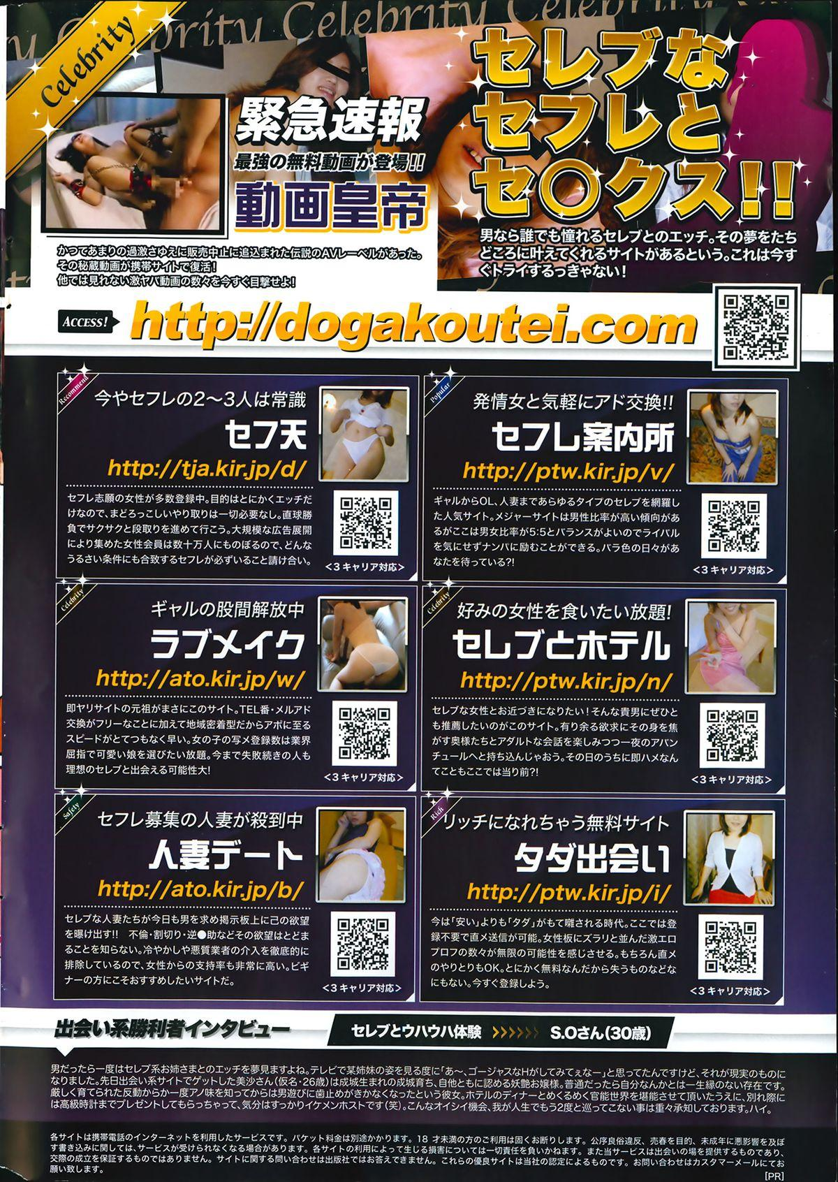COMIC SIGMA 2014-03 Vol.78 278