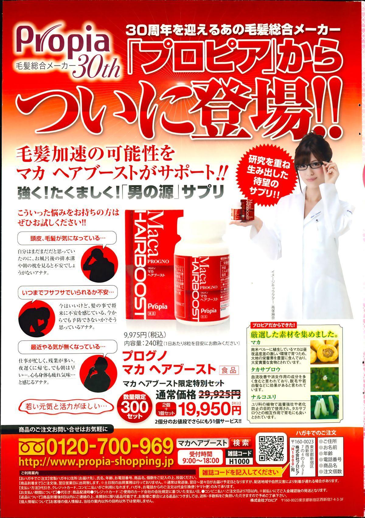COMIC SIGMA 2014-03 Vol.78 279